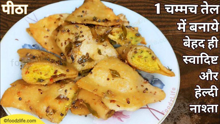 Pitha / Bhakosa / Chana Dal Fara: Recipe Video