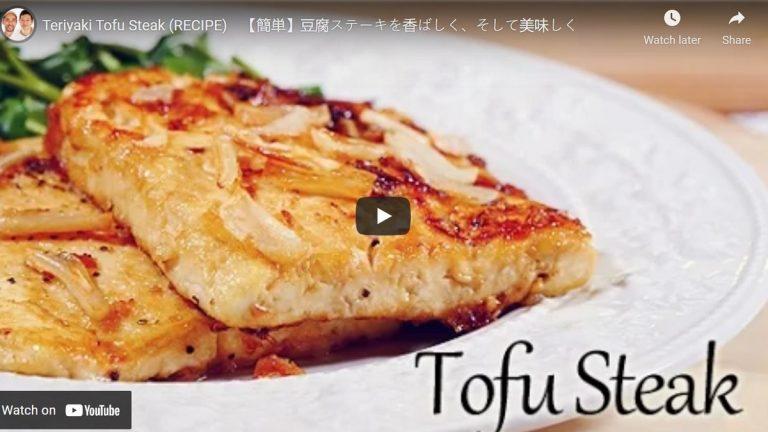 Teriyaki Tofu Steak: Recipe Video